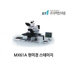 [MX61A] OLYMPUS 현미경 스테이지