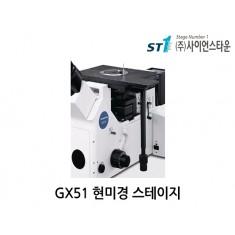[GX51] OLYMPUS 현미경 스테이지