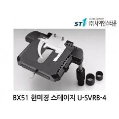 [U-SVRB-4] BX51 올림푸스 현미경 스테이지