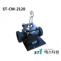 [ST-CM-2120] Aluminum 실험기구 주문제작