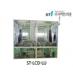 [ST-LCD-LU]LCD Loader/Unloader