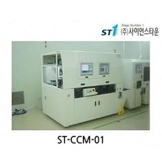 [ST-CCM-01]CCM System