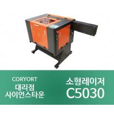 [C5030_40W/60W]소형 레이저 조각기