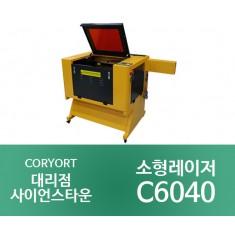 [C6040_60W/80W]소형 레이저 조각기