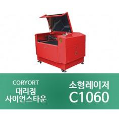 [C1060_60W/80W/100W]소형 레이저 조각기