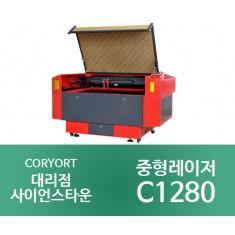 [C1280_80W/100W/150W]중형 레이저 조각기