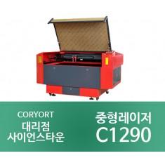 [C1290_60W/80W/100W/150W]중형 레이저 조각기