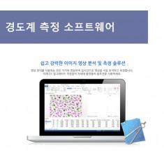 경도계 측정 소프트웨어