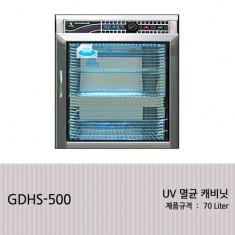 [GDHS-500] UV 멸균 캐비닛