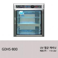 [GDHS-800] UV 멸균 캐비닛