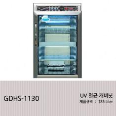 [GDHS-1130] UV 멸균 캐비닛