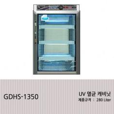 [GDHS-1350] UV 멸균 캐비닛