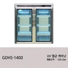 [GDHS-1400] UV 멸균 캐비닛