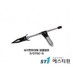 젬클램프(보석현미용SZG용) [S/STGC-G]