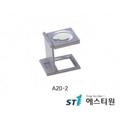 알루미늄 싱글 린넨테스터 [A20-2]