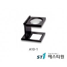 알루미늄 싱글 린넨테스터 [A10-1]