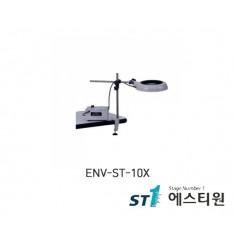 조명확대경 ENV-ST시리즈 [ENV-ST-10X]