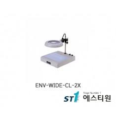 와이드타입 조명확대경 ENV-WIDE-CL시리즈 [ENV-WIDE-CL-2X]