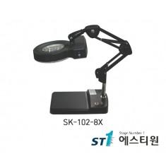 확대경 (테이블스탠드형) [SK-102-8X]