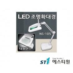 LED사각조명확대경 (스탠드형) [NS-105]