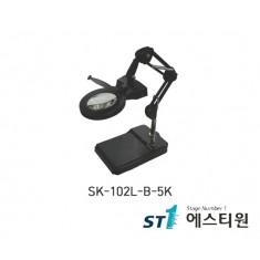 LED조명확대경 (테이블스탠드형) [SK-102L-B-5X]