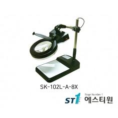 LED조명확대경 (테이블스탠드형) [SK-102L-A-8X]