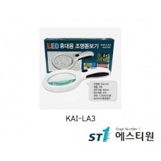 고급돋보기(3배율)큰렌즈 [KAI-LA3]