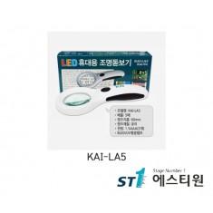 고급돋보기(5배율)작은렌즈 [KAI-LA5]