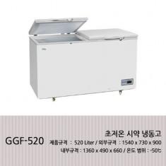 [GGF-520] 초저온 시약 냉동고