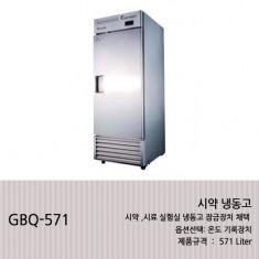 [GBQ-571] 시약 냉동고