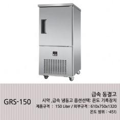[GRS-150] 급속 동결고