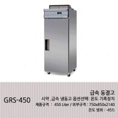 [GRS-450] 급속 동결고