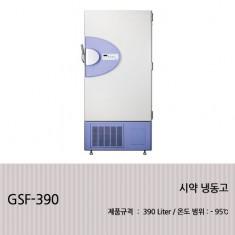 [GSF-390] 시약 냉동고