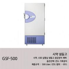 [GSF-500] 시약 냉동고