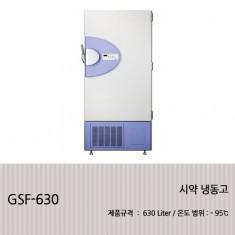 [GSF-630] 시약 냉동고