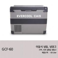 [GCF-60] 이동식 냉동, 냉장고