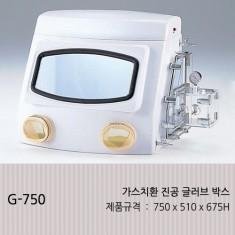 [G-750] 진공 글로브 박스 (가스치환)