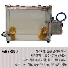 [GBB-890] 진공 글로브 박스 (가스치환)