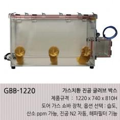 [GBB-1220] 진공 글로브 박스 (가스치환)