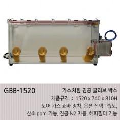 [GBB-1520] 진공 글로브 박스 (가스치환)