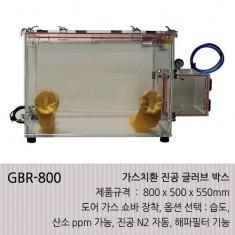 [GBR-800] 진공 글로브 박스 (가스치환)