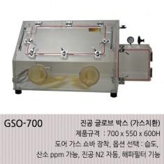 [GSO-700] 진공 글로브 박스 (가스치환)