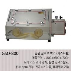 [GSO-800] 진공 글로브 박스 (가스치환)