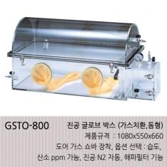[GSTO-800] 진공 글로브 박스 (가스치환,돔형)