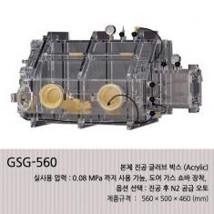 [GSG-560] 본체 진공 글로브 박스 (Acrylic)
