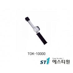 TOK 토르크렌치 시리즈 [TOK-10000]
