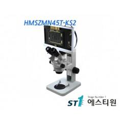 비전 실체현미경 [HMSZMN45T-KS2]