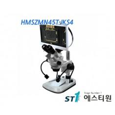비전 실체현미경 [HMSZMN45T-IKS4]