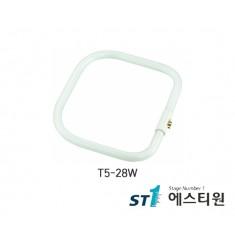 사각램프 [T5-28W]